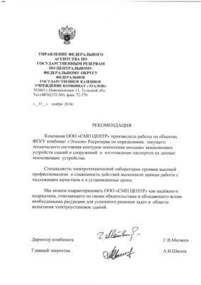 otzyv_etalon
