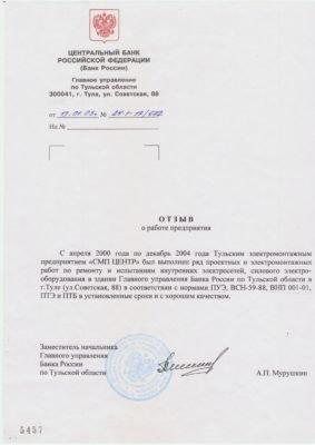 otzyv_tsentralny_bank
