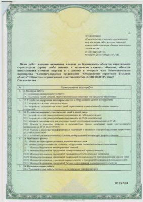 Электромонтажные работы в Туле и Тульской области. Свидетельство СРО.